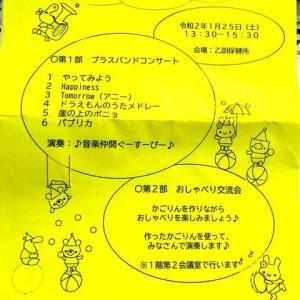 「冬の親子コンサート&交流会」 in 乙訓保健所