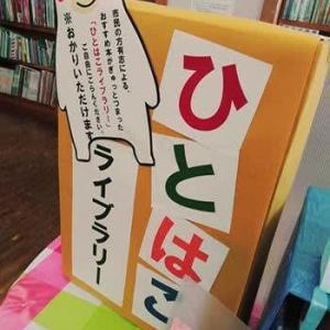 長岡京市立図書館 ひとはこライブラリー
