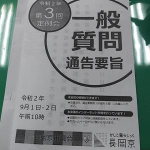 9月1日、長岡京市議会 令和2年 第3回定例会 2日目