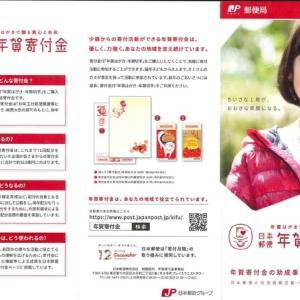 「2021年度 日本郵便年賀寄付金配分団体の公募」