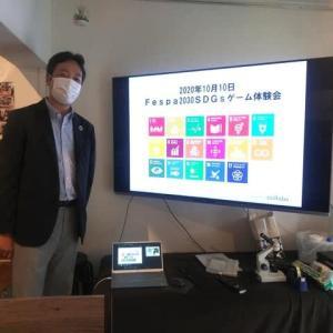2030 SDGs カードゲーム