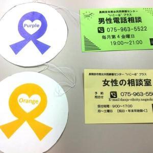 「人と人のちょうどいい距離」を学ぶ  長岡京市男女共同参画センター