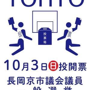 長岡京市議会選挙 9月26日告示 10月3日投開票 よく見て、よく聞いて、よく考えて、投票しましょう