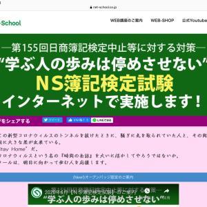 日商簿記検定試験・無料企画のご案内(NS)