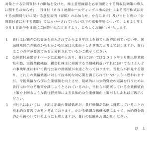 後日談:三井住友銀行による脱法行為の良し悪し
