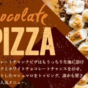 閉店したMAX BRENNERのチョコレートチャンクピザの味を手軽につくろう! 2月14日には~微睡の森NAPi[7]~