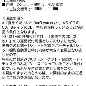 ツーショット会が延期から中止で結局→本文