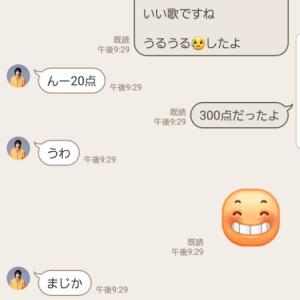 菅田将暉くんとLINE。