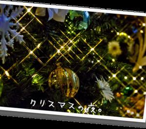 クリスマスの夜。3 ~恋の予感。番外編~