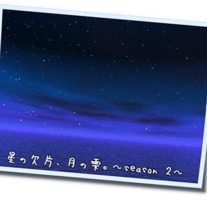星の欠片、月の雫。20 - season 2 -