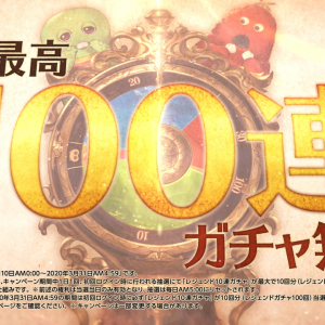 6周年記念最高100連ガチャ DAY 17
