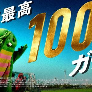 7周年記念最高100連ガチャ DAY 21 最終日確定100連+スーパームックモード!!!!!!!