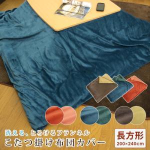 おすすめ!買ってよかったこたつ布団カバー。洗える!リバーシブル!フランネル素材のあったか冬小物。