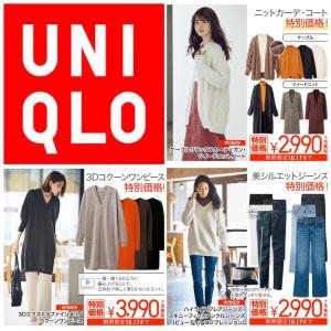【UNIQLO】今週の限定価格アイテムは? 10/11(金)〜 10/17(木)