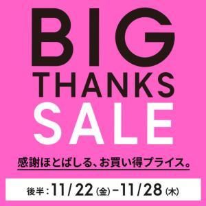 【GU】UNIQLO感謝祭より飛びついたGUのアイテム 4990円で大人可愛いが叶えられる