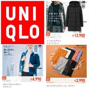 【UNIQLO】限定価格アイテムは? 12/6(金)〜 12/12(木)