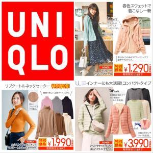 【UNIQLO】限定価格アイテムは? 1/10(金)〜 1/16(木)
