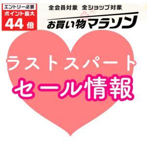 【楽天】楽天お買い物マラソン攻略『ラストスパート』情報 ◆ 福袋などなど