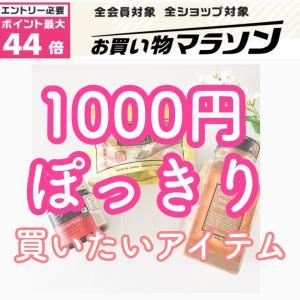 【楽天】1000円ぽっきりアイテム & いただいてよかったもの♡