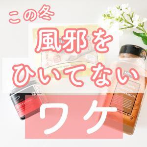【裏技】今年、風邪をひいてないワケ 免疫力強化したい方・受験生にも!