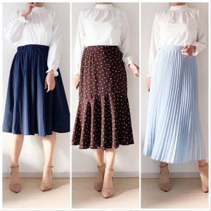 【着こなし術】『細見えスカート』と『太見えスカート』 その理由 ♡ お気に入り3選