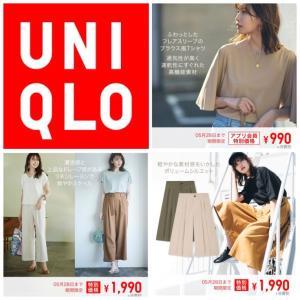【UNIQLO】今週の限定価格アイテムは? 5/22(金)〜 5/28(木)