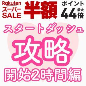 【2時間だけ】楽天スーパーセール攻略『スタートダッシュスケジュール』◆20.12.04