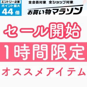 【1時間だけ】楽天お買い物マラソン攻略『スタートダッシュスケジュール』◆20.07.04