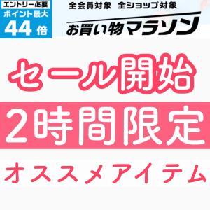 【2時間だけ】楽天お買い物マラソン攻略『スタートダッシュスケジュール』◆20.07.04
