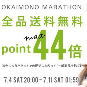 【半額】エルメス風アクセが半額 ♡ 楽天お買い物マラソン半額アイテム