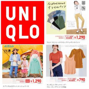 【UNIQLO】今週の限定価格アイテムは? 7/3(金)〜 7/9(木)