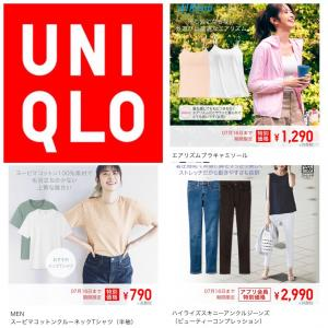 【UNIQLO】今週の限定価格アイテムは? 7/10(金)〜 7/16(木)