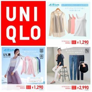 【UNIQLO】今週の限定価格アイテムは? 7/17(金)〜 7/22(木)