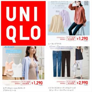 【UNIQLO】今週の限定価格アイテムは? 7/23(木)〜 7/30(木)