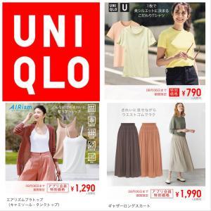 【UNIQLO/GU】今週の限定価格アイテムは? 7/30(金)〜 8/6(木)