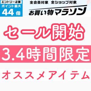 【3-4時間だけ】楽天お買い物マラソン攻略『スタートダッシュスケジュール』◆20.08.02