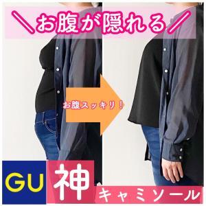 【GU】シアーシャツのお供、お腹が隠れる「神」キャミソール! 590円!!