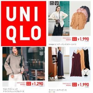 【UNIQLO】今週の限定価格アイテムは? 9/18(金)〜 9/24(木)