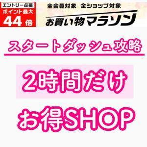 【2時間だけ】楽天スーパーセール攻略『スタートダッシュスケジュール』◆20.09.21