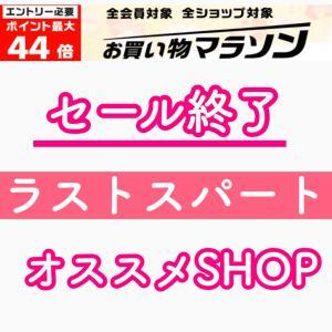 【楽天】楽天お買い物マラソン攻略『ラストスパートスケジュール』◆20.09.25