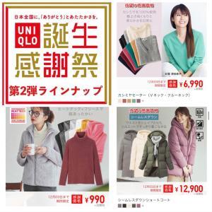 【UNIQLO】今週の限定価格アイテムは? 11/27(金)〜 12/3(木 感謝祭第二弾!