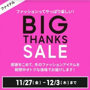 【GU】BIGSALE第二弾 11/27(金)〜 12/3(木)