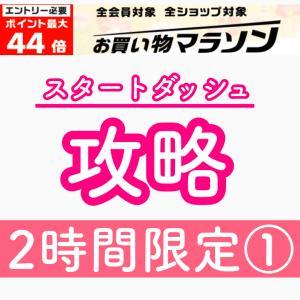 【2時間限定】楽天お買い物マラソン攻略『スタートダッシュスケジュール①』◆21.01.24