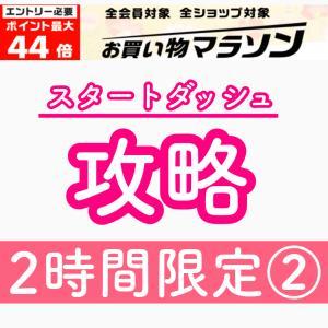 【2時間限定】楽天お買い物マラソン攻略『スタートダッシュスケジュール②』◆21.01.24