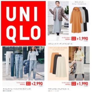 【UNIQLO】今週の限定価格アイテムは? 1/15(金)〜 1/21(木)