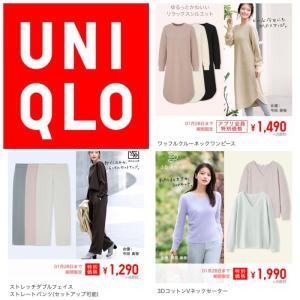 【UNIQLO】今週の限定価格アイテムは? 1/22(金)〜 1/28(木)