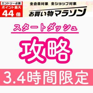 【4時間限定】楽天お買い物マラソン攻略『スタートダッシュスケジュール』◆21.05.09