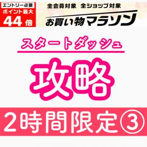 【2時間限定③】楽天スーパーセール攻略『スタートダッシュスケジュール③』◆21.04.09