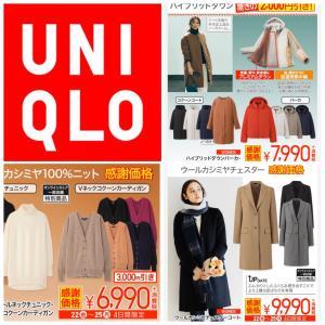 【UNIQLO】今週の限定価格アイテムは? 4/9(金)〜 4/15(木)