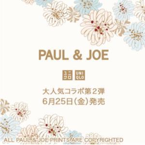 【UNIQLO】PAUL&JOE 第二弾がついに明日発売 当日の攻略法も!